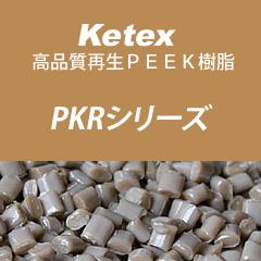 高品質再生peek樹脂